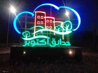 نجوم مصر وكبار السياسيين والاعلاميين يشاركون احتفالات جهاز حدائق أكتوبر بذكري النصر العظيم